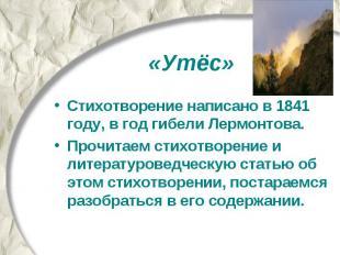«Утёс» Стихотворение написано в 1841 году, в год гибели Лермонтова. Прочитаем ст