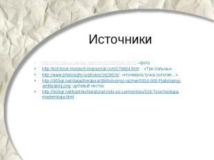 Источники http://im2-tub-ru.yandex.net/i?id=107065038-25-72 –фото http://kid-boo