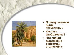 Почему пальмы были погублены? Как они изображены? Что значит выражение «питомцы