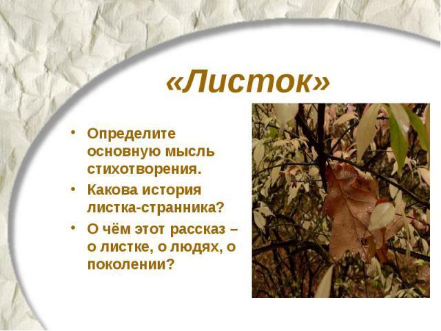 «Листок» Определите основную мысль стихотворения. Какова история листка-странника? О чём этот рассказ – о листке, о людях, о поколении?