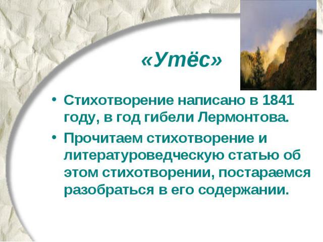 «Утёс» Стихотворение написано в 1841 году, в год гибели Лермонтова. Прочитаем стихотворение и литературоведческую статью об этом стихотворении, постараемся разобраться в его содержании.