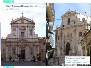 Карло Мадерна Церковь Святой Сусанны, Рим Церковь душ в чистилище в городе Рагуз