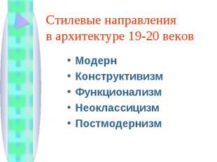 Стилевые направления в архитектуре 19-20 веков Модерн Конструктивизм Функционали