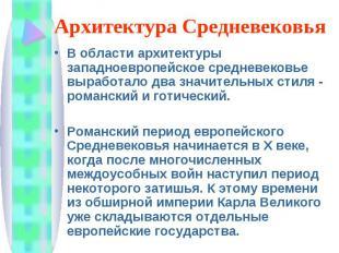 Архитектура Средневековья В области архитектуры западноевропейское средневековье