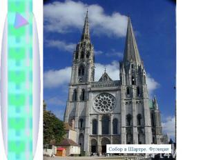 Собор в Шартре, Франция