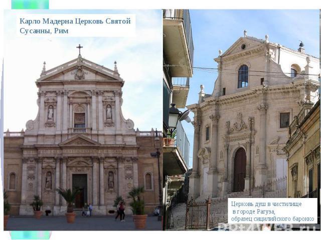 Карло Мадерна Церковь Святой Сусанны, Рим Церковь душ в чистилище в городе Рагуза, образец сицилийского барокко