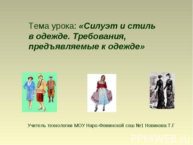 Тема урока  «Силуэт и стиль в одежде. Требования, предъявляемые к одежде» 1dfa19a5dbb