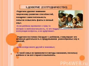 5.Доверие (сотрудничество) -Родители уделяют внимание творческому развитию спосо