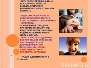 -Дети растут тревожными, а постоянные запреты вызывают протест, конфликты в боле