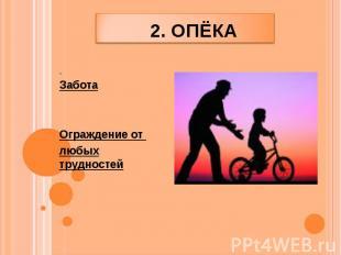 2. Опёка Забота Ограждение от любых трудностей