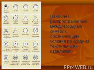 Наиболее распространенные международные символы, обозначающие условия по уходу з