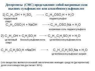 Детергенты (СМС) представляют собой натриевые соли высших сульфокислот или алкил