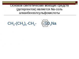 Основой синтетических моющих средств (детергентов) является Na-cоль алканбензолс