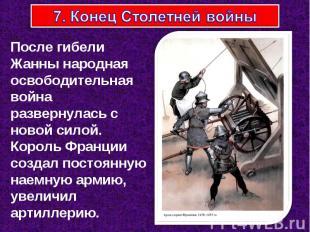 7. Конец Столетней войны После гибели Жанны народная освободительная война разве