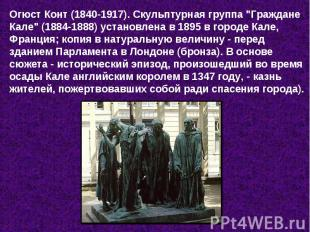 "Огюст Конт (1840-1917). Скульптурная группа ""Граждане Кале"" (1884-1888) установл"