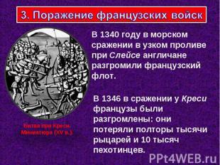 3. Поражение французских войск В 1340 году в морском сражении в узком проливе пр