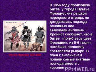 В 1356 году произошла битва у города Пуатье. Французские рыцари передового отряд