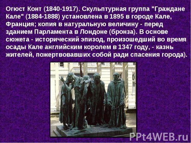 Огюст Конт (1840-1917). Скульптурная группа