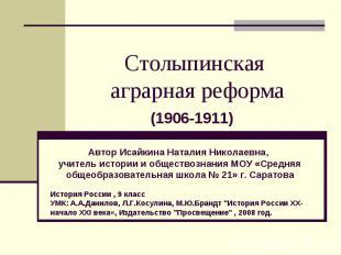 Столыпинская аграрная реформа (1906-1911) Автор Исайкина Наталия Николаевна, учи