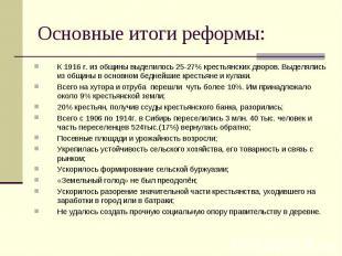 Основные итоги реформы: К 1916 г. из общины выделилось 25-27% крестьянских дворо