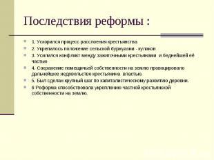 Последствия реформы : 1. Ускорился процесс расслоения крестьянства 2. Укрепилось