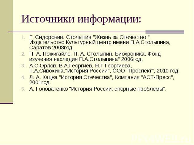 Источники информации: Г. Сидоровин. Столыпин