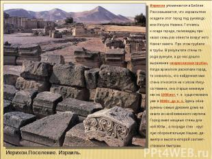Иерихон упоминается в Библии. Рассказывается, что израильтяне осадили этот город