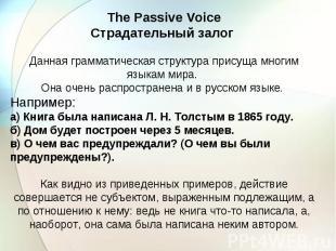 The Passive Voice Страдательный залог Данная грамматическая структура присуща мн