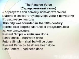 The Passive Voice (Страдательный залог) – образуется при помощи вспомогательного