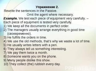 Упражнение 2. Rewrite the sentences in the Passive. Omit the agent where necessa