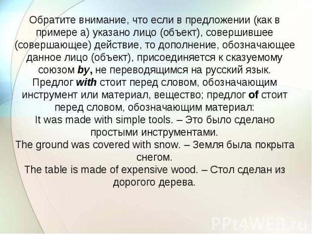 Обратите внимание, что если в предложении (как в примере а) указано лицо (объект), совершившее (совершающее) действие, то дополнение, обозначающее данное лицо (объект), присоединяется к сказуемому союзом by, не переводящимся на русский язык. Предлог…