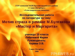ГОУ гимназия №628 Красногвардейского района г.Санкт-Петербурга «Александринская