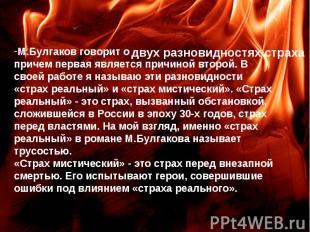 М.Булгаков говорит о причем первая является причиной второй. В своей работе я на