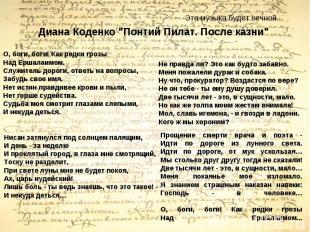 """Диана Коденко """"Понтий Пилат. После казни"""" О, боги, боги! Как редки грозы Над Ерш"""