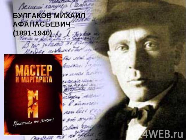 БУЛГАКОВ МИХАИЛ АФАНАСЬЕВИЧ (1891-1940)
