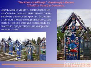 """""""Весёлое кладбище"""" Чимитирул-Весел (Cimitirul Vesel) в Сепынце. Здесь можно увид"""