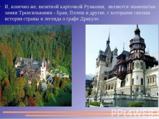 И, конечно же, визитной карточкой Румынии, являются знаменитые замки Трансильван