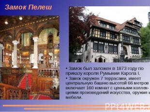 Замок Пелеш Замок был заложен в 1873 году по приказу короля Румынии Карола I. За