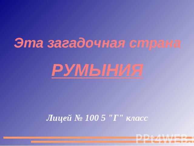 Эта загадочная страна Румыния Лицей № 100 5