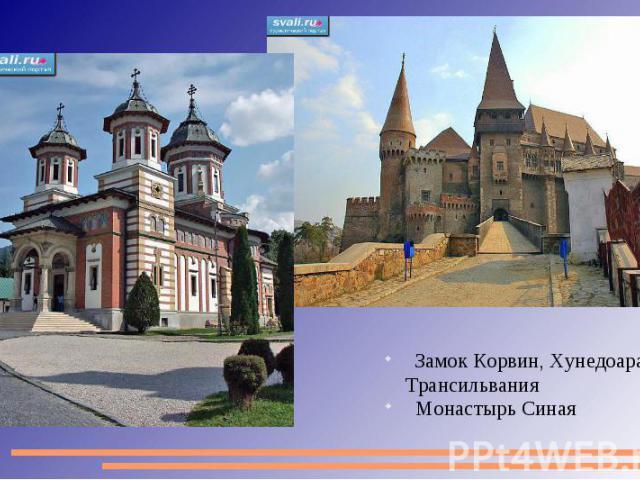 Замок Корвин, Хунедоара, Трансильвания Монастырь Синая