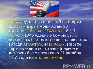 СШАосуществили первый в истории ядерный взрыв мощностью 20 килотонн16 июля194