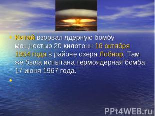 Китайвзорвал ядерную бомбу мощностью 20 килотонн16 октября1964 годав районе