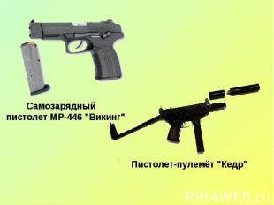 """Самозарядный пистолет МР-446 """"Викинг"""" Пистолет-пулемёт """"Кедр"""""""