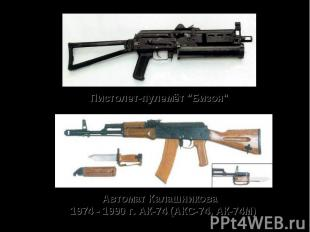 "Пистолет-пулемёт ""Бизон"" Автомат Калашникова 1974 - 1990 г. АК-74 (АКС-74, АК-74"