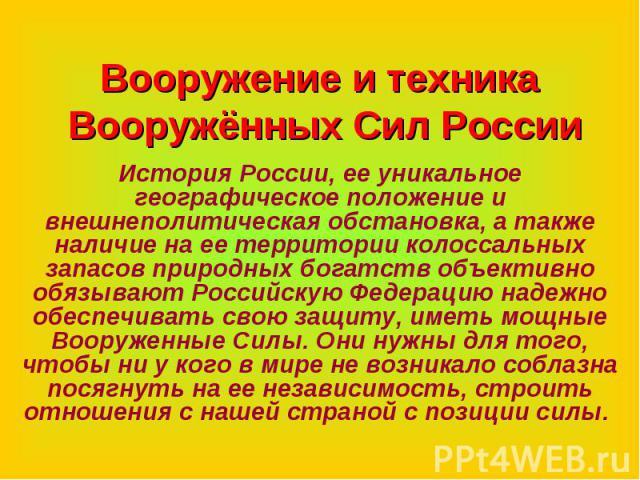 Вооружение и техника Вооружённых Сил России История России, ее уникальное географическое положение и внешнеполитическая обстановка, а также наличие на ее территории колоссальных запасов природных богатств объективно обязывают Российскую Федерацию на…