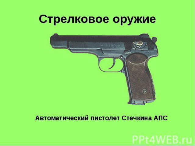 Стрелковое оружие Автоматический пистолет Стечкина АПС