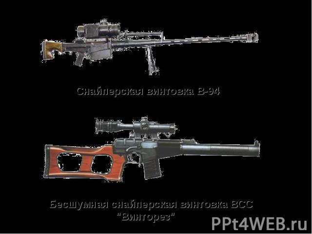 Снайперская винтовка В-94 Бесшумная снайперская винтовка ВСС