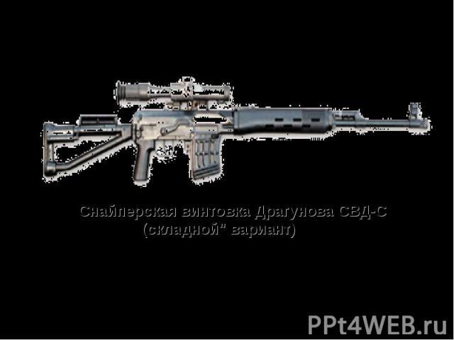 Снайперская винтовка Драгунова СВД-С (складной