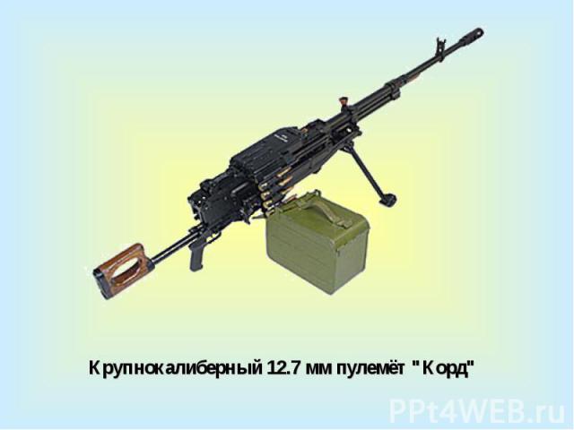 Крупнокалиберный 12.7 мм пулемёт