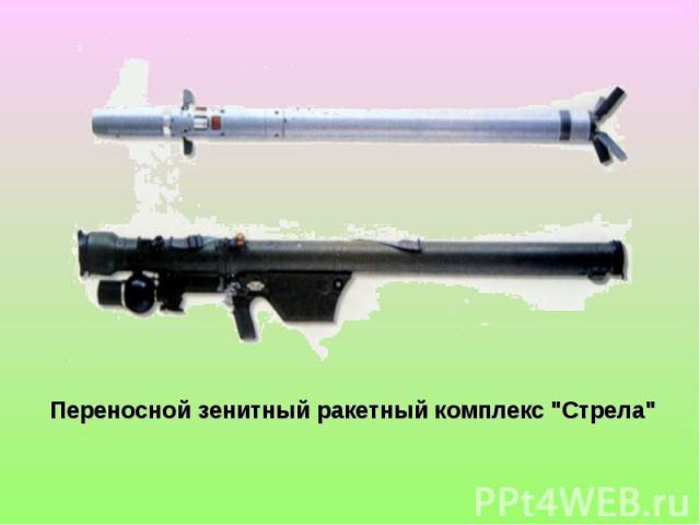 Переносной зенитный ракетный комплекс
